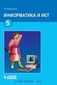 Информатика и ИКТ 5 кл. Учебник